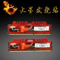 芝奇 F3-12800CL9D-8GBXL 8GB双通道套装DDR3 1600 4G*2 高端稳定 价格:490.00