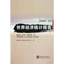 【21省包邮】世界经济统计报告-2009/10 文兼武  编 正版书籍 中 价格:51.80