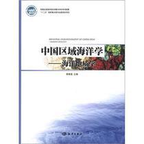 【21省包邮】中国区域海洋学:海洋地质学 李家彪  编 海洋出版社 价格:154.10