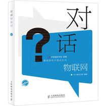 【21省包邮】通信新技术普及丛书:对话物联网 中兴通讯学会  编 价格:32.40
