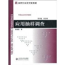 【21省包邮】中国社会学系列教材:应用抽样调查 陈膺强 ,景天魁 价格:20.00