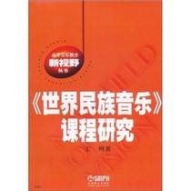 【21省包邮】高等音乐教育新视野丛书:《世界民族音乐》课程研究 价格:20.80
