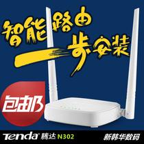 包安装 腾达N302 无线路由器 穿墙王300M无限路由器  手机wifi 价格:51.90