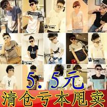 夏季新品日韩版男士式潮流休闲短袖体T恤男装衣服男半袖小打底衫 价格:5.50