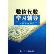 数值代数学习辅导 陈桂芝//谢冬秀 价格:14.40
