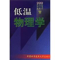 正版/低温物理学/陈兆甲,等/泽润图书 价格:19.40