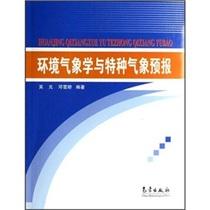 正版/环境气象学与特种气象预报/吴兑,邓雪娇/泽润图书 价格:30.70
