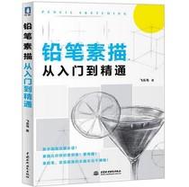 正版现货/铅笔素描从入门到精通 /飞乐鸟/泽润图书 价格:17.00