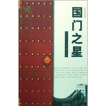 新华正版/国门之星(2008年版)/海关总署编 价格:37.50