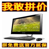 联想一体机电脑 正品 c445 C340 C345 b325 c200 c440 c245 c540 价格:1489.00