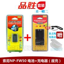 包邮送礼 品胜NP-FW50电池+座充电器 索尼NEX5T 5R 5N 7 6 5C 3N 价格:85.00