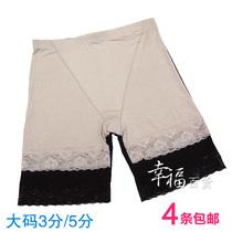 4件包邮 夏季竹纤维三分五分蕾丝防走光安全保险打底裤 女 有大码 价格:15.00
