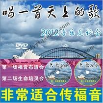 天歌2012音乐见证会2DVD光盘高清 很适合传福音 价格:8.00