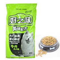 诺瑞 好之味狗粮 牛肉味成犬粮全犬种10KG赠500g*4包  包邮买1送4 价格:88.99