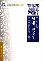 正版图书知识产权法学(高等政法院校专业主干课程系列教材) 杨巧 价格:41.18
