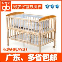 好孩子小龙哈彼LMY288童床婴儿床实木环保无油漆木床BB床广东包邮 价格:399.00