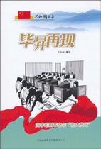 """毕�N再现-汉字印刷革命与""""北大方正"""" 全新正版 价格:5.40"""