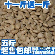 5斤起售雷米高澳丽得成犬狗粮萨摩耶金毛哈士奇苏牧边牧特价批发 价格:6.99