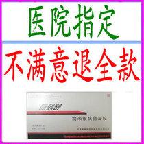 康列舒纳米银凝胶 细菌性慢性前列腺炎中药特效栓剂中医尿频尿急 价格:29.00