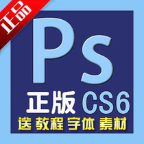 ps/Adobe photoshop cs6正版软件序列号激活永久更新使用送教程 价格:5.00
