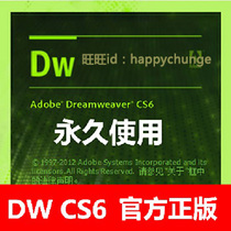 Dw/Adobe dreamweaver cs6官方正版软件序列号激活永久更新使用 价格:5.00