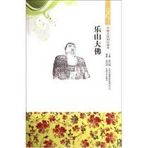 乐山大佛/中国文化知识读本 姜莉丽 主编:金开诚【秒杀】人文 价格:8.88