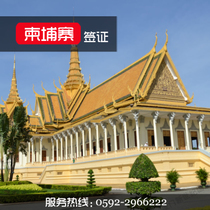 专业旅游签证代办/全国领区/柬埔寨签证/个人旅游/商务旅游 价格:350.00