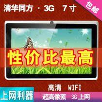 清华同方N7七寸平板电脑智能MP4安卓4.0 价格:279.00