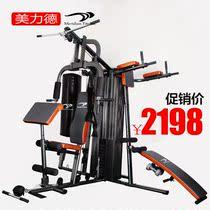美力德 健身器材 多功能 组合 力量肌肉 综合训练器械健身房 家用 价格:2480.00