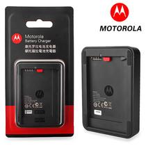 摩托罗拉P823原装座充 XT928 MT788 XT788 XT882 充电器原装正品 价格:68.00