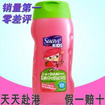 美国原装 香港代购 Suave KIdS丝华芙儿童洗发水 进口儿童洗发露 价格:36.80