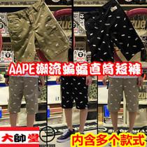 2013Aape短裤CLOT陈冠希NHIZ五分裤休闲裤VANS余文乐BBOY潮男韩版 价格:50.54
