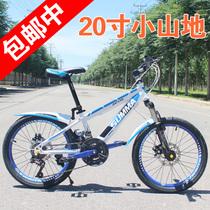 20寸山地自行车/儿童山地车/双碟刹/变速山地自行车/部分包邮 价格:538.00