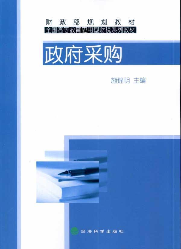 政府采购/财政部规划教材全国高等教育应用型财税系列教材 书籍 价格:21.60