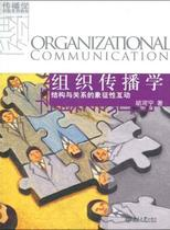 组织传播学:结构与关系的象征性互动 书籍 商城 正版 价格:29.80