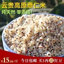买3送1优质贵州小薏米 五谷杂粮 薏米红豆粥 薏仁薏米仁500g包邮 价格:15.80