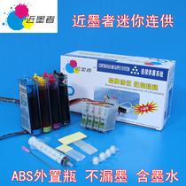 近墨者 适用爱普生ME2 ME200 C58 CX2800连供供墨系统 含墨水 价格:45.00