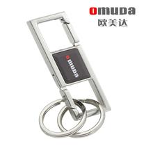 包邮苏浙沪皖 OMUDA/欧美达钥匙扣 3676 腰挂钥匙扣 男士腰挂式 价格:11.96