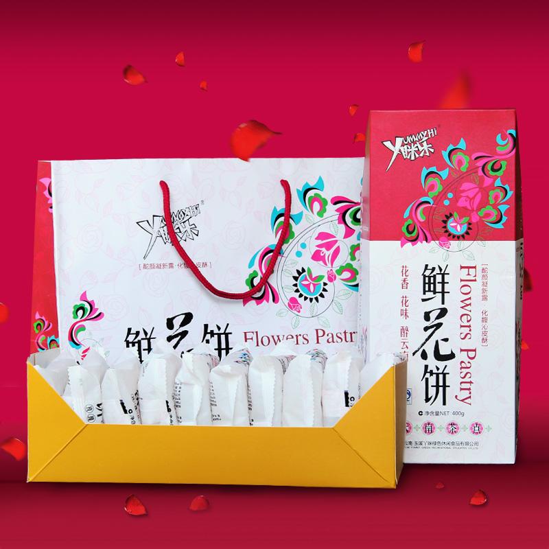 丫眯乐玫瑰饼鲜花饼云南特产食品中秋月饼礼盒装美食零食小吃糕点 价格:22.80