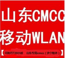 山东移动cmcc wlan wifi包月可跨月卡潍坊泰安威海日照滨州 价格:21.90