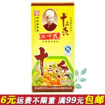 精选调味料 王守义十三香调味品 王守义香料 厨房美食必备佐料40g 价格:2.00