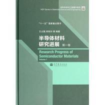 半导体材料研究进展(第1卷)(精)/材料 价格:109.60