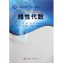 线性代数(普通高等教育十二五规划教材)  全新正版书籍 价格:22.10