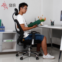【骁骑】电脑椅家用 办公椅子 电脑凳 转椅 电脑座椅 人体工学椅 价格:298.00