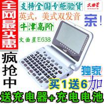 文曲星e638 电子词典 整句翻译学习机,牛津英语辞典 中秋特惠 价格:198.00