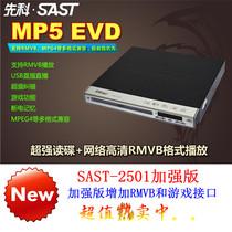 先科DVD影碟机高清EVD机VCD播放器SVCD碟机RMVB带游戏SAST-2501 价格:96.50
