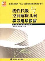 线性代数与空间解析几何学习指导教程 商城正版 价格:14.30