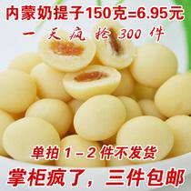 奶酪 内蒙古特产草原牛奶提子奶豆夹心奶酪孕妇奶制品零食3件包邮 价格:6.95