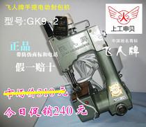 【上工申贝】正宗飞人牌GK9-2手提封包机缝包机打包机封口机 价格:235.00