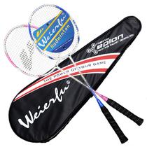 威尔夫 情侣2支装 碳素杆对拍 羽毛球拍 正品特价 羽拍 羽毛双拍 价格:88.00